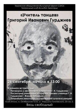 афиша Георгий Гурджиев 26 09 2020