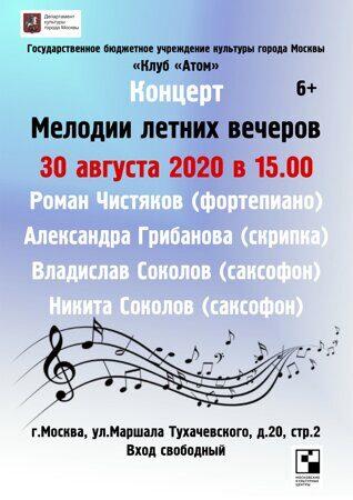 афиша концерт ДОД Мелодии летних вечеров 05 08 2020