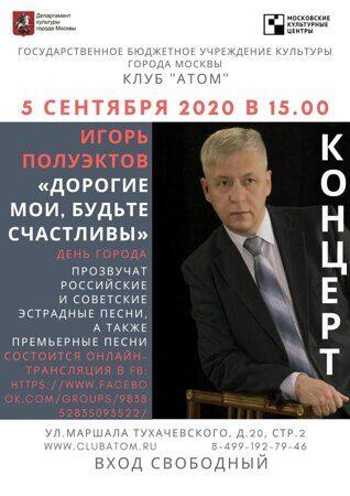 Афиша Полуэктов День города 05 09 2020