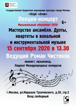 афиша 15 09 2020 роман чистяков